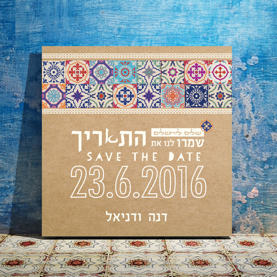 save the date by mili and sara, jerusalem style design